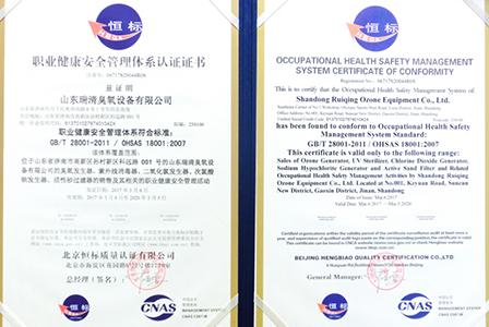 ISO职业健康管理体系认证