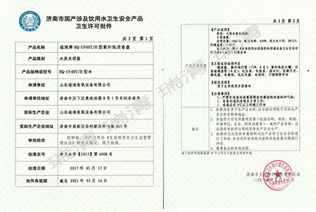 紫外线亚博体育app官方下载地址涉水卫生批件